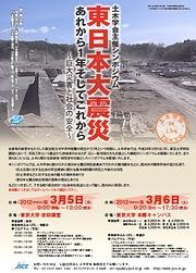 土木学会主催シンポジウムポスター