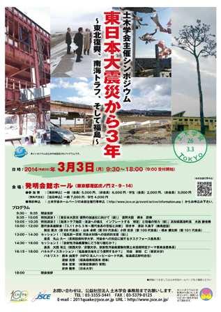 土木学会シンポジウム 東日本大震災から3年