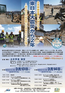 土木学会シンポジウム 東日本大震災から2年