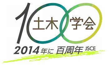 JSCE100周年=2014