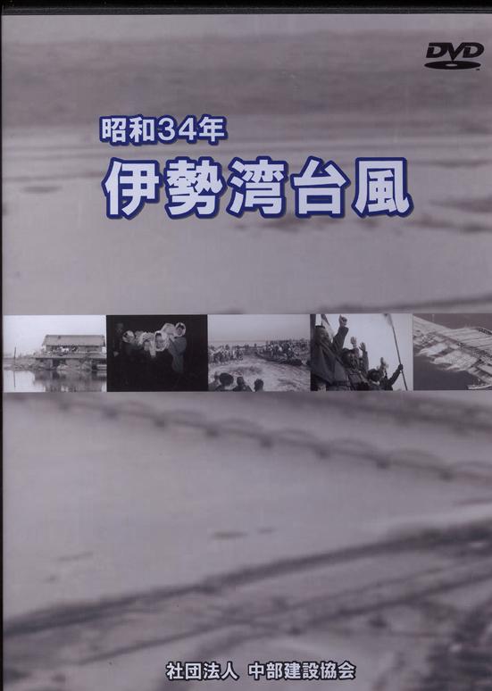 昭和34年 伊勢湾台風パッケージイメージ