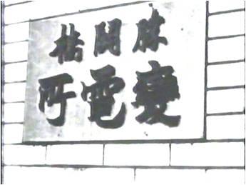 勝鬨橋変電所の看板(現在は「かちどき 橋の資料館」の建物となっている)