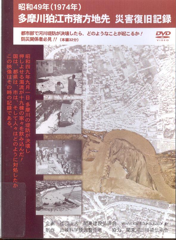 「昭和49年多摩川狛江市地先 災害復旧記録」パッケージ