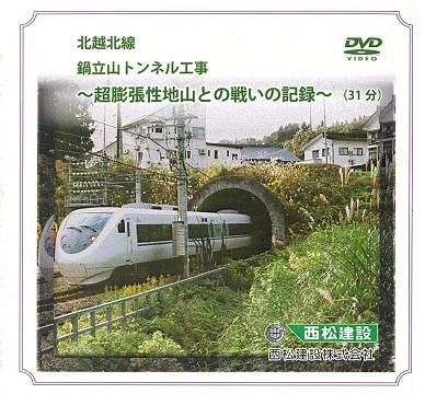 鍋立山DVD表紙