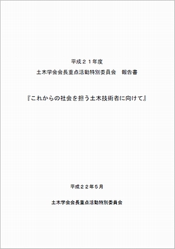 平成21年度土木学会会長重点活動特別委員会報告書 表紙