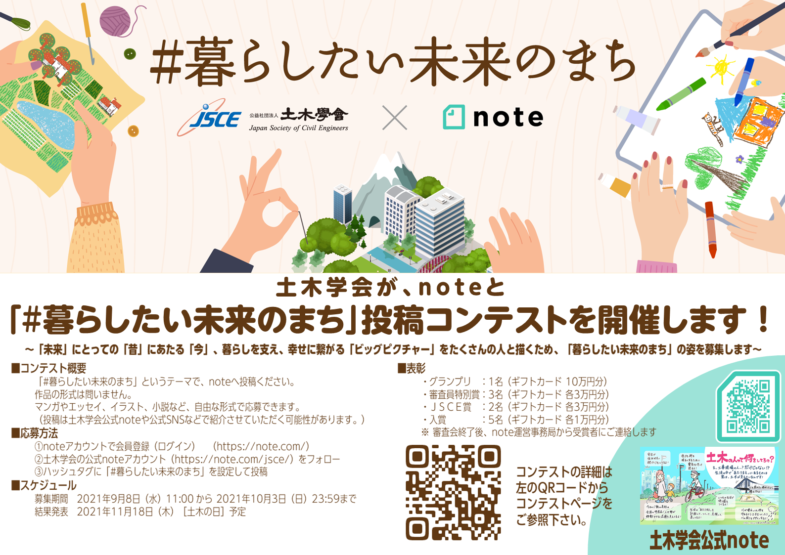noteコンテスト