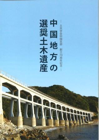 中国地方の選奨土木遺産」冊子配...
