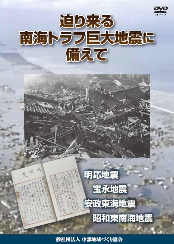 「迫り来る南海トラフ巨大地震に備えて」