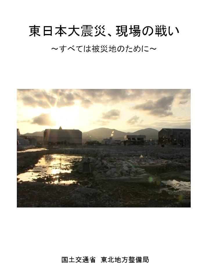 東日本大震災現場の戦い
