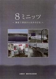 8ミニッツ~鎌倉で津波から生きのびる~