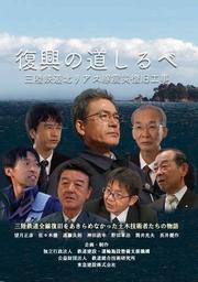 復興の道しるべ~三陸鉄道北リアス線震災復旧工事~