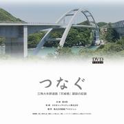 つなぐ~三角大矢野道路「天城橋」建設の記録~