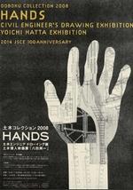 土木コレクション2008 HANDS