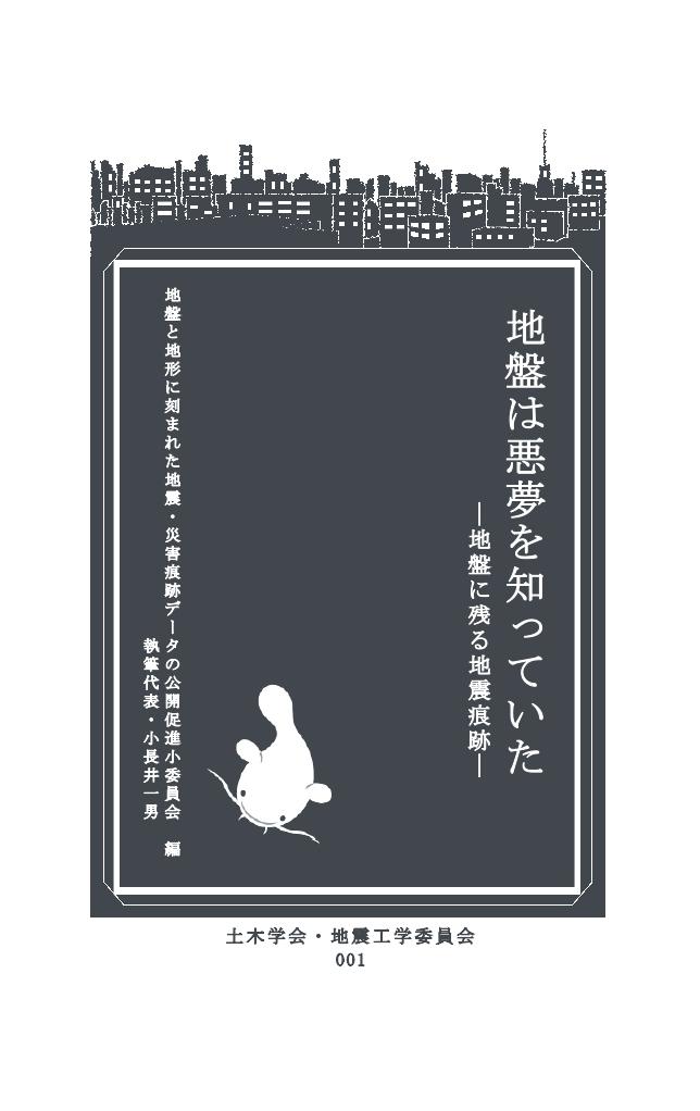 https://www.jsce.or.jp/publication/detail/detail.asp?id=3274