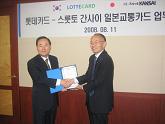 韓国への展開