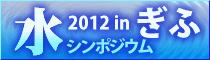 水シンポジウム2012 in ぎふ