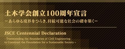 土木学会創立100周年宣言