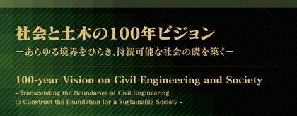 社会と土木の100年ビジョン