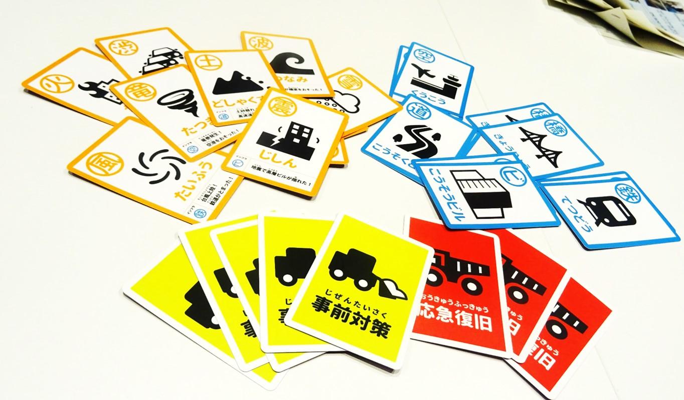 ポケドボ」カードゲームの製作 | 土木学会 企画委員会 若手パワーアップ