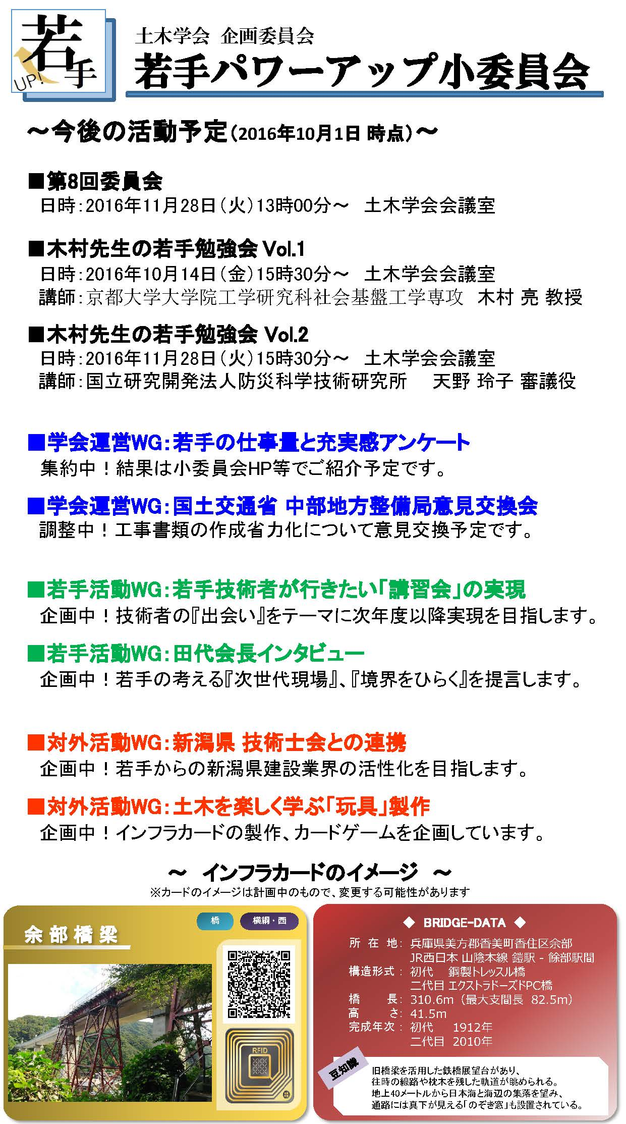 http://committees.jsce.or.jp/kikaku03/system/files/wakateactivity-2_0.jpg