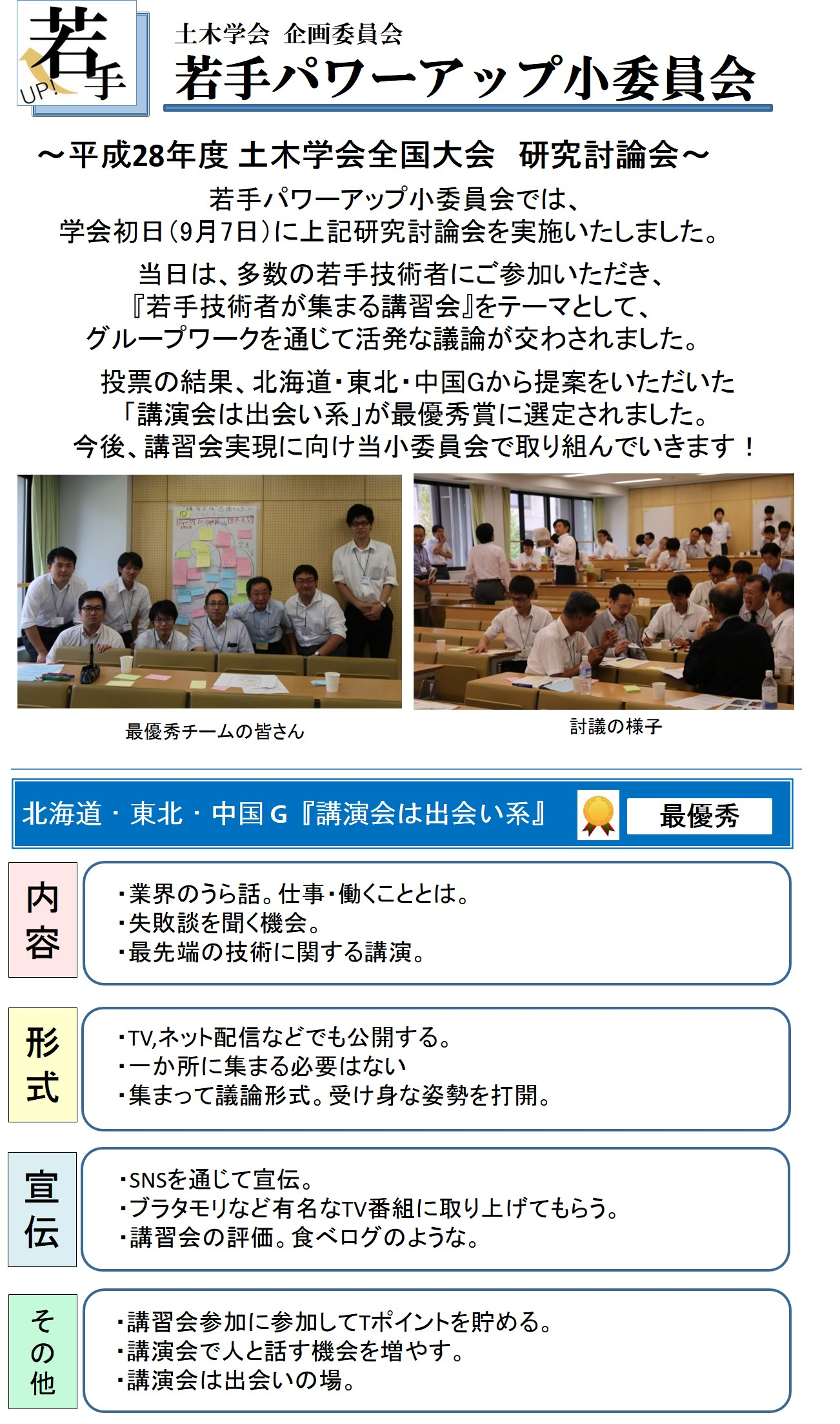 http://committees.jsce.or.jp/kikaku03/system/files/wakateactivity-3.jpg