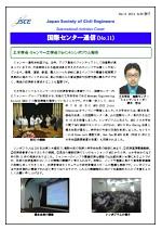 国際センター通信 No. 2