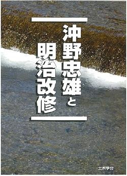 沖野忠雄と明治改修 表紙