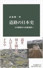 道路の日本史
