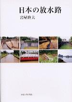 日本の放水路