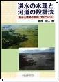 洪水の水理と河道の設計法 表紙