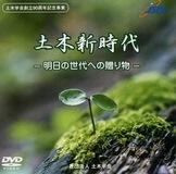 土木学会創立90周年記念事業 土木PR-DVD