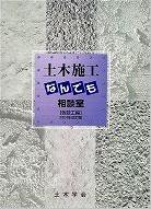 土木施工なんでも相談室[仮設工編]2004年改訂版