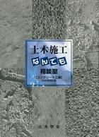 土木施工なんでも相談室[コンクリート工編]2006年改訂版