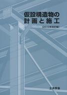 仮設構造物の計画と施工 2010年改訂版