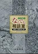 土木施工なんでも相談室 基礎工・地盤改良工編[2011年改訂版]
