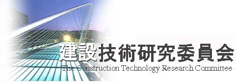 建設技術委員会